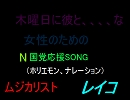 THE SCRAMBLE  N国党応援SONG