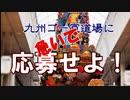 九州ゴー宣道場に急いで応募せよ!