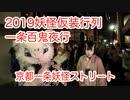 京都妖怪ストリートの2019妖怪仮装行列「一条百鬼夜行」妖怪パレード