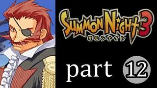 【サモンナイト3】獣王を宿し者 part12