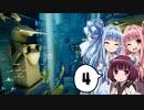 【ABZÛ】きりたんは神秘の海を姉妹と共に Part4【あかあおきり実況】