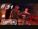 【DaysGone】ヘタレゴーン【初見実況】#.51