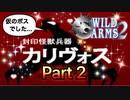 【実況】ワイルドアームズ セカンドイグニッションやろうぜ! その2ッ!