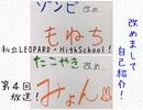 私立LEOPARD・HighSchool!04