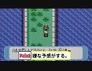 【実況】ポケモンルビーを人気のないポケモンでクリア #3