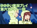 全員集合! 結城友奈は勇者である 花結いのきらめき実況プレイpart661