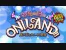 【FGO】復刻:ONILAND!! 高難易度「護法少女スペシャルヒーローショー」