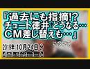 『過去にも指摘!?チュート徳井どうなる…CM差し替えも…』についてetc【日記的動画(2019年10月24日分)】[ 207/365 ]