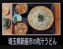 孤独のグルメS8~4話・埼玉県新座市の肉汁うどん