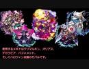 【メギド72】とんがり帽子PTで遊ぶハロウィン動画【単発】