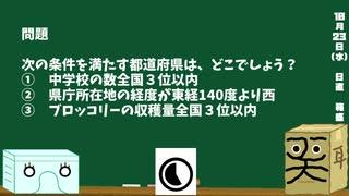 【箱盛】都道府県クイズ生活(146日目)2019年10月23日