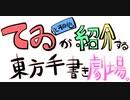 てゐが紹介する東方手書き劇場