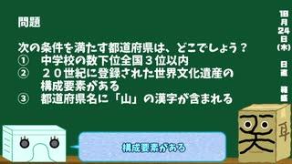 【箱盛】都道府県クイズ生活(147日目)2019年10月24日