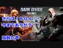 【Call of Duty: Black Ops 4 ラスト】加齢た声でゲームを実況~ありがとう!BO4!!~