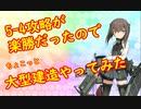 【実況】復帰勢が甲勲章を目指す!【艦これ】パート28 ~戦力増強編~