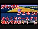 【がんばれゴエモン2】からくりワールドで遊んでみた【スーファミ】