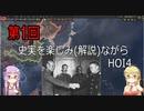 第1回 史実を楽しみ(解説)ながらHOI4 【VOICEROID実況】