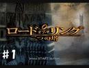 二つの塔を二人で実況プレイ【ロード・オブ・ザ・リング 二つの塔】実況プレイ #1