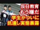 韓国高校生が初めて団体で反日教育に抗議を始めた..教育現場で教師が教えていた内容に驚愕