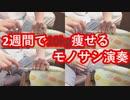 """【おれお】2週間で10kg痩せるモノサシ演奏/""""HandClap""""を定規で弾いてみた"""
