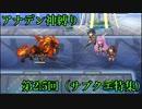 【アナデン】アナザーエデン神縛り実況 第2.5回【ゆっくり実況】