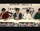 さんたく!!!#28- 秋の夜長にゲームで遊ぶ生放送-【無料部分アーカイブ】