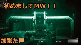 初めましてMW!! Call of Duty Modern Warfare その1 加齢た声でゲームを実況