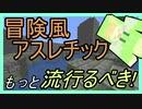 【冒険アスレ】 初めてのジャンル!?冒険型アスレチック!  【Thesaurum】