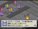 【実況】『銀河お嬢様伝説ユナ FINAL EDITION』をはじめて遊ぶ part30