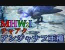 【MHW:I】モンハンアイスボーン実況#16『恐竜博物館を開こう!』