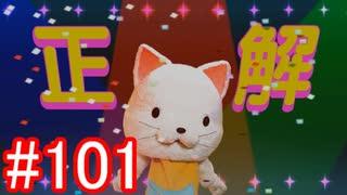 【428】封鎖された渋谷の事件を解決していくよ☆#101【実況】