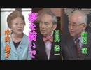 【夢を紡いで #89】政府に代わって日本の名誉を守る「歴史の真実を求める世界連合会(GAHT)」の戦い[桜R1/10/25]