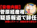 菅原経産相が疑惑報道で辞任、安倍首相「深くおわび」- 政権にダメージ、派閥抗争も激化か