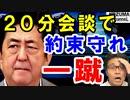 韓国李首相との20分会談で安倍首相が韓国側の舐め腐った要求を冷徹な表情で一蹴。約束守れ!一体、何しに来たんだ…【海外の反応】