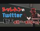 シャレトンのTwitter動画#31~#35