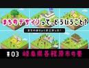 [デデデデザインて何?!] 岐阜県各務原市の巻 | NHK