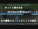 ゆっくり達の永住RimWorld実況part4-15 虫の襲撃とM134タレットの復活