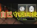 【Apex Legends】レジェンドになって無双したい その43【ゆっくり実況】
