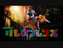【MMD杯ZERO2】けものフレンズ 贖