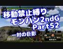 【MHP2G】移動禁止縛り【Part52】★6一対の巨影(VOICEROID実況)(みずと)