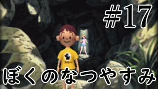 まだ夏を終わらせない!ぼくのなつやすみポータブル~ムシムシ博士とてっぺん山の秘密~part17