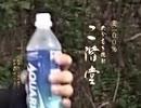 大分むぎ焼酎 二階堂CM「真夏の夜の淫夢」篇
