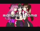 soldier game 【冬姫×桜桃×なおはぎ】