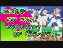 『ソウナンですか? OP』「ココハドコ」full off vocal(歌詞付き)ニコカラ