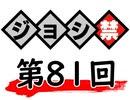 津田健次郎・大河元気のジョシ禁ラジオ!! 第81回!!【おまけ付き有料版/会員無料】