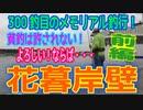 釣り動画ロマンを求めて 300釣目 前編(花暮岸壁)
