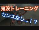 【第五人格 Identity V】鬼没トレーニング!センスなし…!?