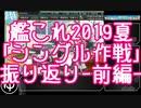 【艦これ】2019夏イベ 「シングル作戦」振り返り 前編【ゆっくり】