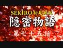 【初見】隻狼SEKIRO実況/隠密物語【PS4】第七十五話