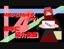 【動画紹介】MMDそばかす式(PV)勝手に紹介動画4